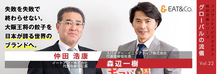 失敗を失敗で終わらせない。大阪王将の餃子を日本が誇る世界のブランドへ。
