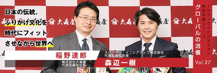 日本の伝統、ふりかけ文化を時代にフィットさせながら世界へ