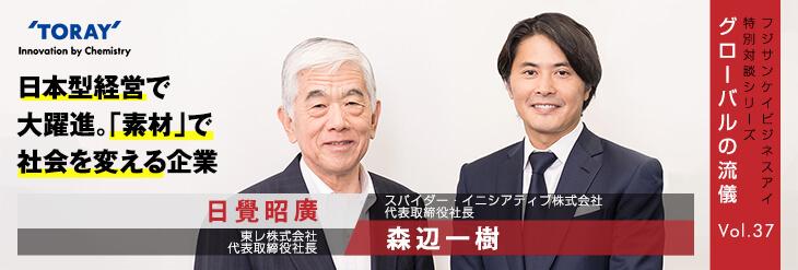 日本型経営で大躍進。「素材」で社会を変える企業